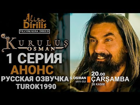 Курулуш Осман 1 серия анонс