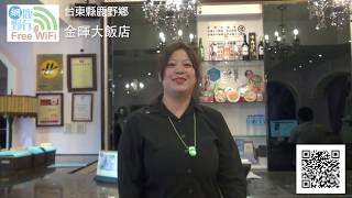 鹿野數位街區- 金暉大飯店