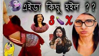 অশ্লীল উপস্থপনা । Bangladesi Talented Tv Show Presenter 2019