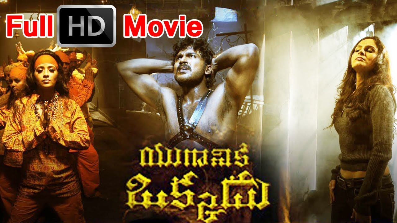 Yuganiki Okkadu HD Movie Watch Online | karthi