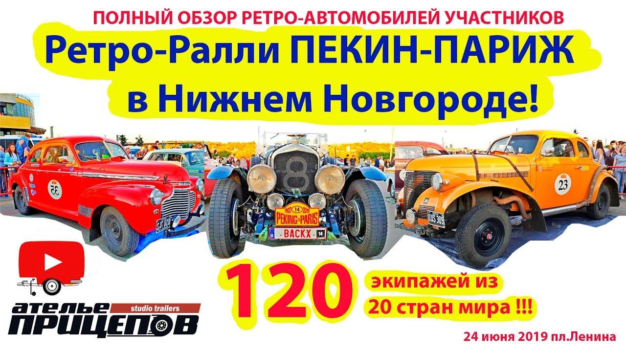 Ретро-Ралли Пекин-Париж в Нижнем Новгороде! Полный обзор ретро-автомобилей участников! 24 июня 2019