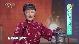 《梨园闯关我挂帅》 20200120| CCTV戏曲