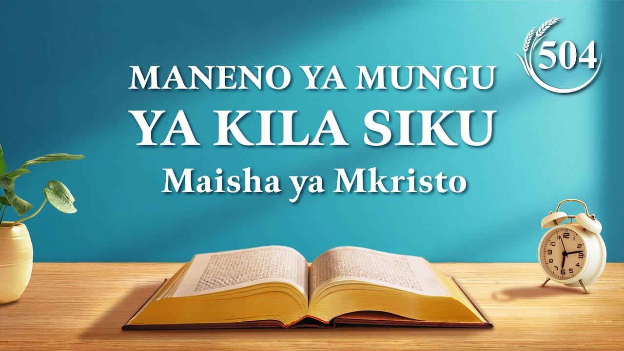 Maneno ya Mungu ya Kila Siku | Wanaompenda Mungu Wataishi Milele Katika Mwangaza Wake | Dondoo 504