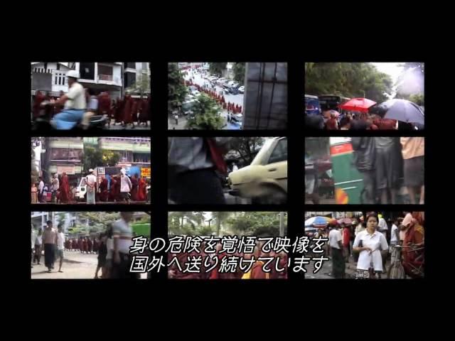 映画『ビルマVJ 消された革命』予告編