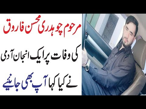 Some Unknown Person Talk about Ch Mohsin Farooq Samoot Famous Volleyball Player Fakhre Pothwar