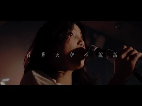 Go Go Rise美好前程【看著天空不說話 Looking at the sky silently】Official Music Video
