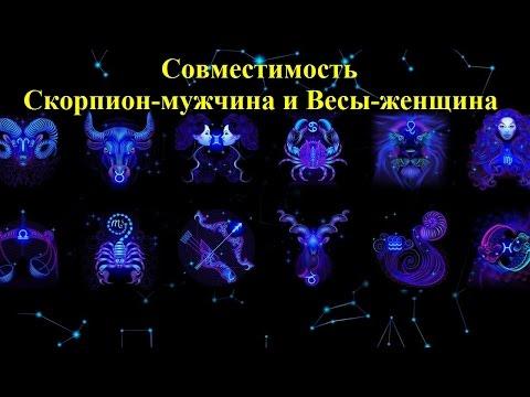 знакомства девушка 36 скорпион днепропетровск
