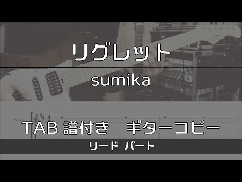 TAB譜付き リグレット / sumika リードギターコピー