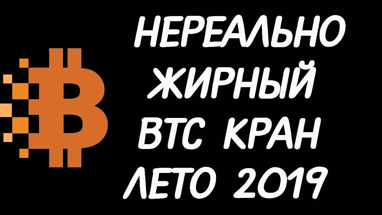 Самый Жирный Биткоин Кран в Мире 2019, на Русском Языке, и Майнинга! Платит Проверенно! | заработок на автомате стабильный