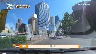 [어서와 한국은 처음이지 90화] 암스테르담에서도 보기 힘든 서울의 고층 빌딩!