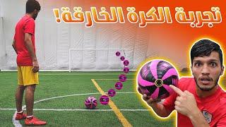 تجربة الكرة الخارقة #2 !! - لا تفوتكم هذي الدائرة شو ممكن تسوي 😱🔥
