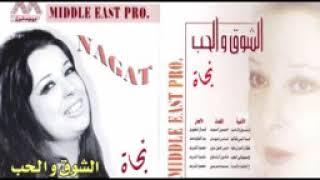 Nagat   Al Elhelowa Welmora   نجاة   ع الحلوة والمرة