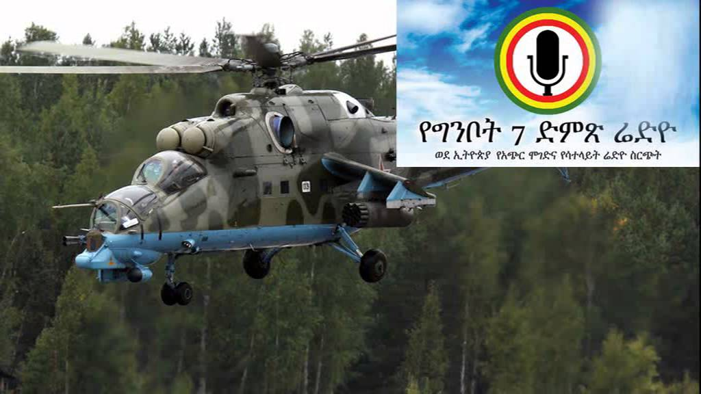 Ginbot 7 Radio on the defected Air force Pilots, attack Helicopter