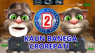 Talking Tom Hindi - Kaun Banega Crorepati Funny Comedy 2- Talking Tom Funny Videos - KBC Funny Video