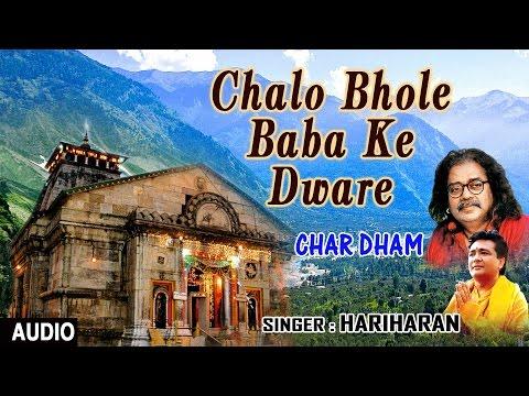 Chalo Bhole Baba Ke Dware Shiv Bhajan By HARIHARAN I Char Dham I Full Audio Song