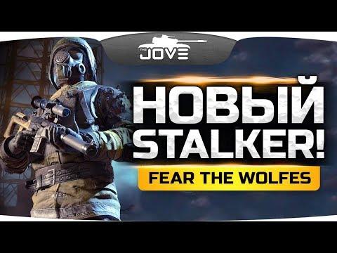 НОВЫЙ S.T.A.L.K.E.R.: КОРОЛЕВСКАЯ БИТВА! ● Fear The Wolves