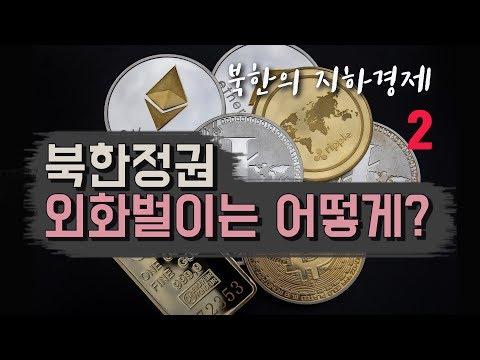 북한 지하경제를 위한 외화벌이2 (가상화폐관련)