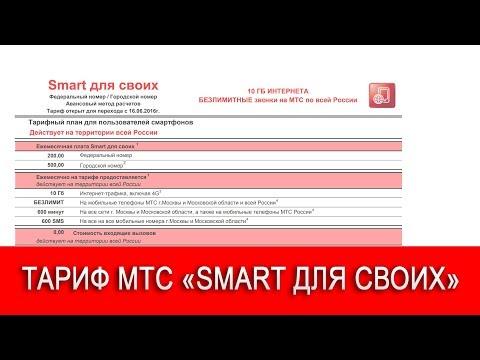 "Тариф МТС ""Смарт для своих"""