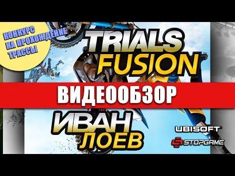 Обзор игры Trials: Fusion