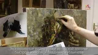 Ботинки байкера - новый видео урок живописи Владимира Ильичева