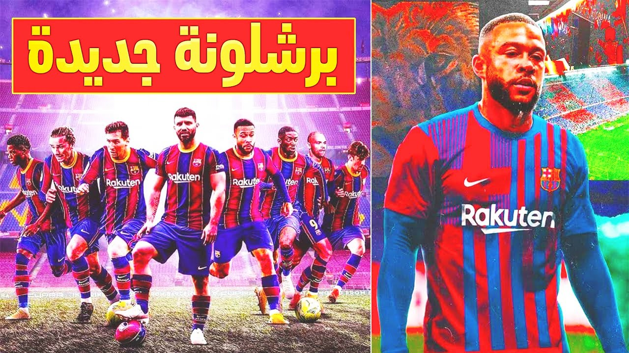 نادى برشلونة الجديد جاهز لابهار عالم كرة القدم لموسم 2021/22