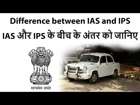 Difference between IAS and IPS officer, IAS vs IPS who is more powerful? Find out in simple language