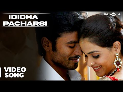 idicha-pacharasi-official-video-song-|-uthama-puthiran-|-dhanush-|-genelia