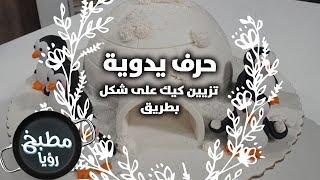 تزيين كيك على شكل بطريق - نسرين عبده
