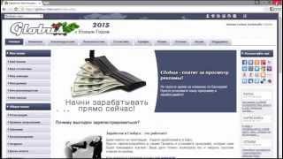 Globus заработок в интернете на автопилоте  регистрация и работа