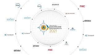 Комплексная безопасность 2021