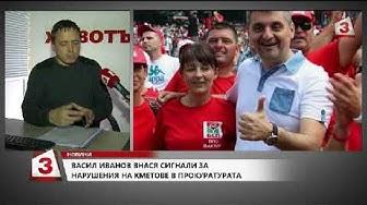 Васил Иванов внася днес в прокуратурата сигнали за нарушения на кметовете на Балчик и Каварна