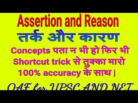 Assertion and reason For UPSC and NET (तर्क और कारण)