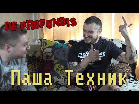 De Profundis программа Из Глубины - Паша Техник