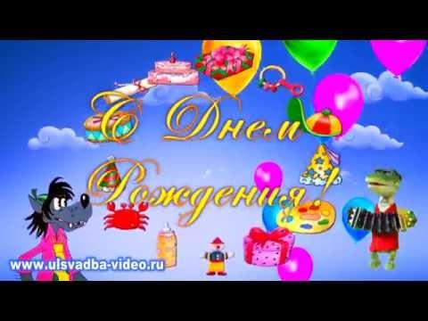 Футаж С Днем рождения, малыш - Видео с YouTube на компьютер, мобильный, android, ios