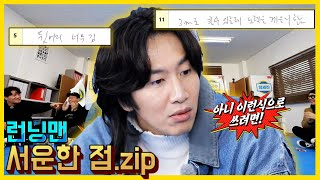 (ENG SUB) RUNNINGMAN Sad Things.zip