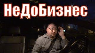 Работа в Яндекс И Uber. Комф+Black/StasOnOff