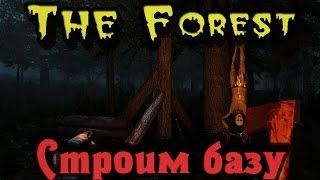 The Forest - Строим базу