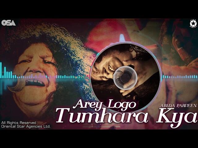 Arey Logo Tumhara Kya | Abida Parveen | complete full version | official HD video | OSA Worldwide