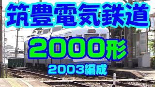 吊り掛け駆動 筑豊電気鉄道 2000形
