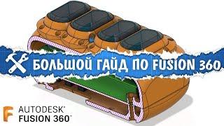 🤓Строим 3D модели во Fusion 360. Большой гайд