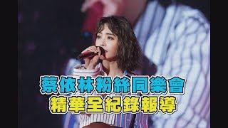 【全整理】蔡依林粉絲同樂會 精華全紀錄報導 thumbnail