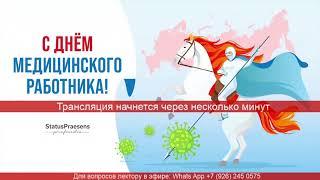 CONNEXIO. Здоровье женщины — здоровье нации, Красноярск, 19 июня 2020 г.