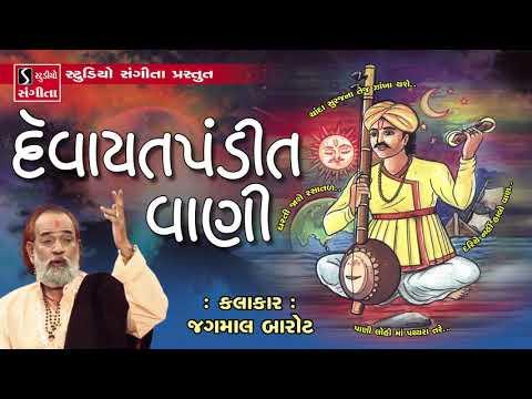 Devayat Pandit Vani  Jagmal Barot
