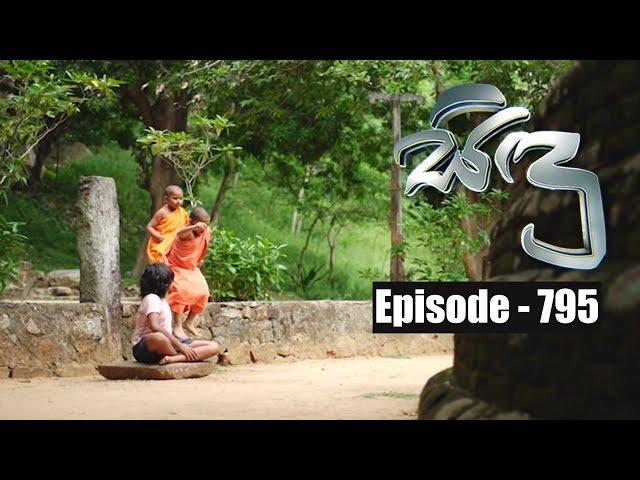 Sidu | Episode 795 23rd August 2019