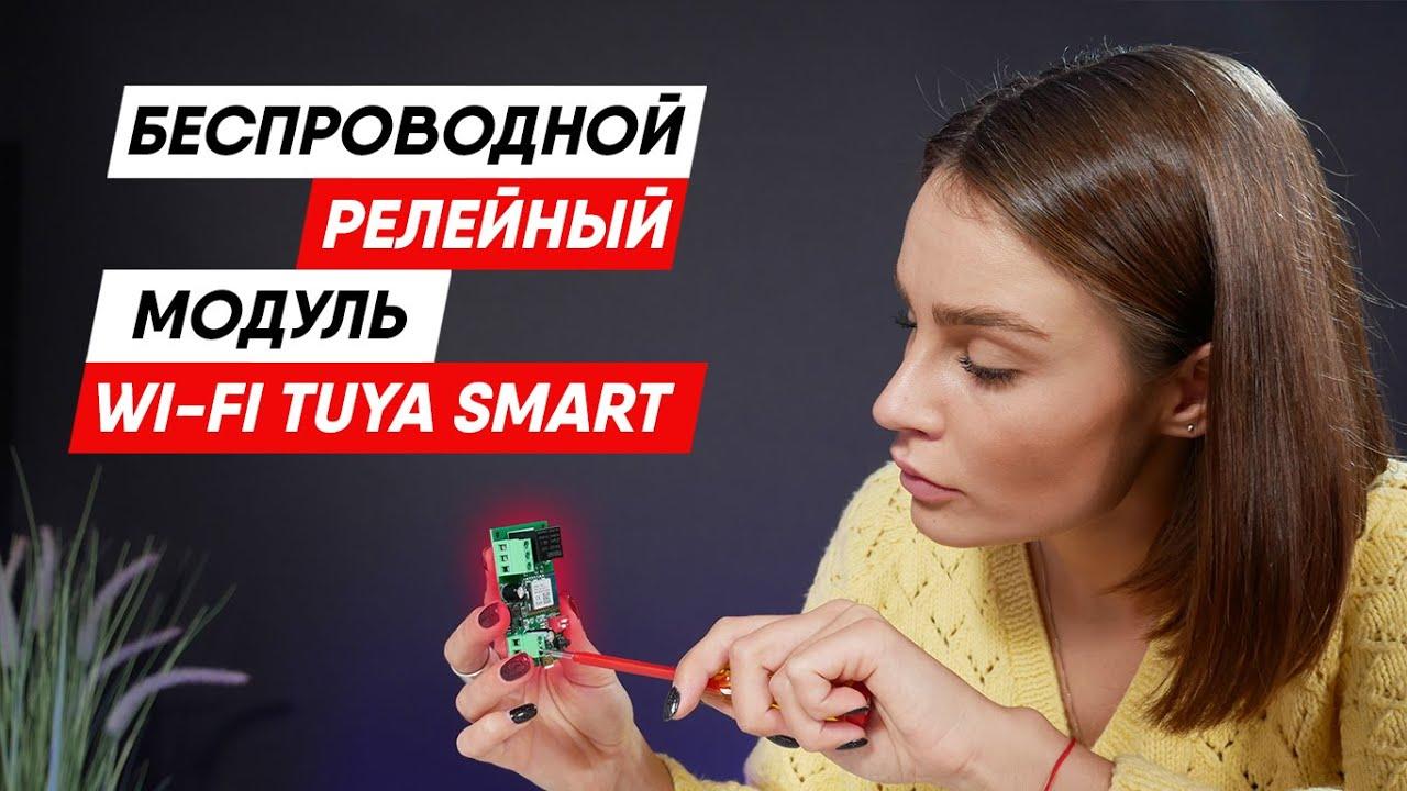Беспроводной релейный модуль Wi-Fi Tuya Smart обзор | Tuya умный дом