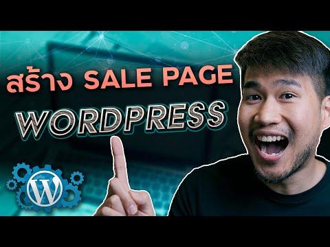 สอนสร้างเว็บหน้าเดียว Single Page Sale Page ด้วย Wordpress | สร้างเว็บไซต์ Wordpress Ep.3