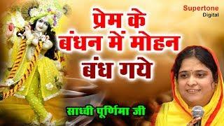 पूर्णिमा साध्वी - Beautiful Krishna Bhajan | प्रेम के बंधन में मोहन बंध गए  | PURNIMA SADHVI
