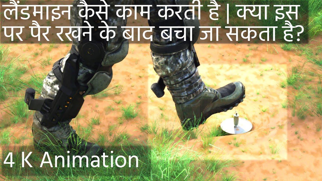 How landmine works hindi #shorts