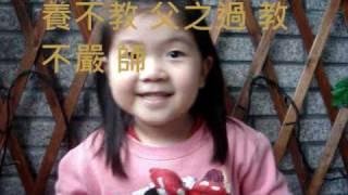 Learning Chinese Three Character Classic (San Zi Jing)/三字經3-1