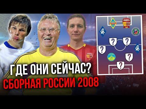 ГДЕ ОНИ СЕЙЧАС? Сборная России: Бронзовый призер Чемпионата Европы 2008!